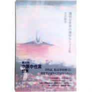 「適切な世界の適切ならざる私」文月悠光 , 2009 , 詩集
