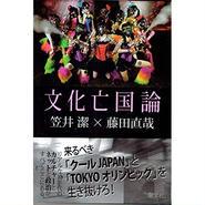 「文化亡国論」笠井潔×藤田直哉 対談集 , 2015