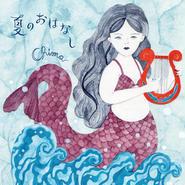 「夏のおはなし」Chima , 2016 , CD