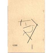 「こうえん」阿部寛文 , 2014 , ZINE
