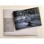 「北海道の旅」写真集, 酒井広司 , 2016, ケース入