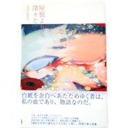 「屋根よりも深々と」文月悠光 , 2013 , 詩集