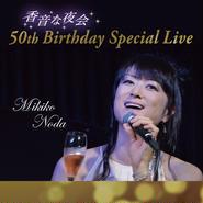 【CD付ハイレゾダウンロードカード】野田幹子 / 香音な夜会~50th Birthday Special Live~