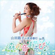 【カード販売】山田路子/ 山田路子の武者修行ライブ vol.8 森の音あそび