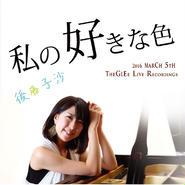 【CD付ハイレゾダウンロードカード】後藤子沙 / 私の好きな色