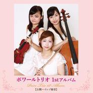 【カード販売】Poire Trio(ポワール トリオ) / Poire Trio 1st Album