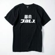 """""""蔵前プロレス"""" tee-shirt (black)"""