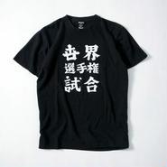 """""""世界選手権"""" tee-shirt (black)"""