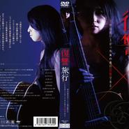 【DVD】復讐旅行/間々田優