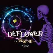 DEFLOWER~懺悔の雨(CD+DVD)