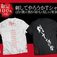 【間々田優】刺してやろうかTシャツ<白・黒>