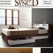 棚・コンセント付き収納ベッド【sync.D】シンク・ディ【ボンネルコイルマットレス:ハード付き】ダブル