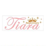 Tiara 3rd Anniversaryタオル