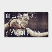 タイムマシン部Gステッカー【自己嫌悪は、ただの甘えだよ?】