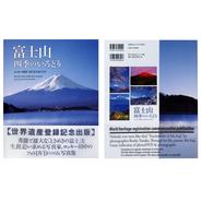 富士山 四季のいろどり DVDブック