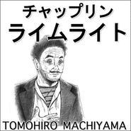 町山智浩の「一度は観ておけこの映画」23 チャップリンの『ライムライト』(52年)。 先頃発売された『小説ライムライト』は、チャップリンが素顔で出演した非コメディ映画の製作過程の緻密な研究だった。