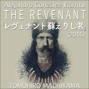 町山智浩の映画ムダ話25 アレハンドロ・ゴンサレス・イニャリトゥ監督『レヴェナント 蘇えりし者』(2015年)。 1823年、熊に半殺しにされた猟師が復讐を誓って生き延びた実話。