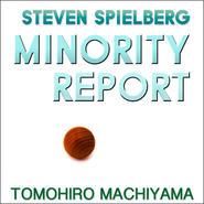 町山智浩の映画ムダ話19 スティーヴン・スピルバーグ監督『マイノリティ・レポート』(02年)。  犯罪予知局の捜査官トム・クルーズが予知した次の殺人者は彼自身だった!