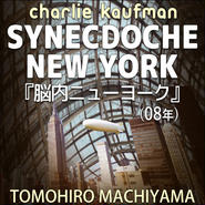 町山智浩の難解映画31 チャーリー・カウフマン監督「 脳内ニューヨーク」(08年)。 舞台演出家ケイデンは賞金で倉庫の中にニューヨークのセットを作り、自分の人生を俳優たちに演じさせようとするが……。