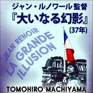 町山智浩の「一度は観ておけこの映画」20 ジャン・ルノワール監督『大いなる幻影』(37年)。第一次大戦中のドイツ。捕虜収容所のフランス人パイロット(ジャン・ギャバン)は脱走をはかるが……。