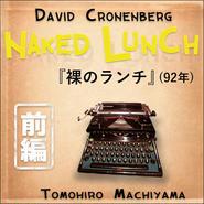 町山智浩の難解映画23 デヴィッド・クローネンバーグ監督『裸のランチ』(92年)前編。 映画化不可能と言われたウィリアム・バロウズの小説をバロウズ自身の人生をなぞるように映像化。