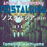 町山智浩の難解映画30 アンドレイ・タルコフスキー監督『ノスタルジア』(83年)。タルコフスキーが初めてソ連を離れ、イタリアで撮った映画に込められた決意とは? 宮崎駿監督『風立ちぬ』との関係は?