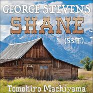 町山智浩の「一度は観ておけこの映画」18 『シェーン』(53年)。ワイオミングの山河に0.6秒の早撃ちがこだまする!