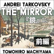 町山智浩の難解映画26 タルコフスキー『鏡』(75年) 前編。タルコフスキー監督自身の子ども時代と現代が交錯する構成のうえに、監督の母と妻を同じ女優が演じるから観客を徹底的に混乱させる。