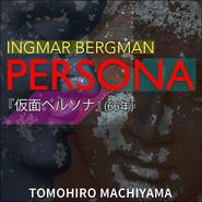 町山智浩の「一度は観ておけこの映画」14 イングマール・ベルイマン監督『仮面ペルソナ』(66年)。『複製された男』『ファイト・クラブ』『マルホランド・ドライブ』などに強烈な影響を与えた名作。