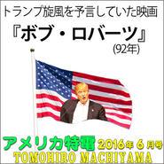 町山智浩のアメリカ特電 2016年6月号、トランプ旋風を予言していた映画『ボブ・ロバーツ』(92年)。ウォール街の億万長者が政治に乗り出し……。