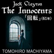 町山智浩の「一度は観ておけこの映画」17 ジャック・クレイトン監督『回転』(61年)。ヒロインは両親を亡くした兄妹の住み込み家庭教師に雇われるが、その屋敷には幽霊がいた。