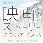 町山智浩の映画ムダ話15「映画のストーリーについて考える」① 「この映画のストーリーは骨太だ」または「この映画にはほとんどストーリーがない」と言う時のストーリーとは何か?