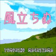 町山智浩の映画ムダ話② 『風立ちぬ』復習編。TBSラジオ「たまむすび」では語れなかった結末について考察します。