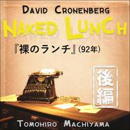 町山智浩の難解映画24 デヴィッド・クローネンバーグ監督『裸のランチ』(92年)後編。登場人物全員にモデルがいる。これはほとんど実話なのだ。