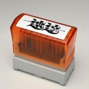 【訳あり特価品】hsg018 速達(2260)朱インク