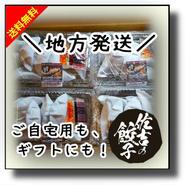 ❆冷凍餃子地方発送    ☆10個 ×4パック☆
