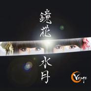 Verge  1st Album「鏡花水月」