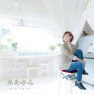 糸あゆみ  1st Album「prologue」