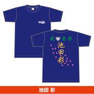 池田 彩「BAD BOYS」Tシャツ