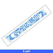 E-yell 全力タオル