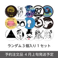 UUUMクリエイター 缶バッジくじ(ランダム3個入り1セット)【4月上旬〜発送】
