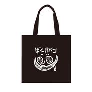 ぼくかばん トートバッグ(復刻版)【3月下旬〜発送】