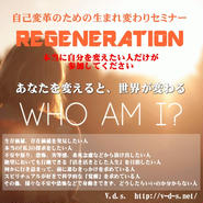 自己変革のための生まれ変わりセミナー『REGENERATION』 【First Stage】