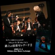 ヨシケン 2009.11.4 渋谷Duo Musicexchange「路上の弦楽セレナード2」完全収録CD【完全受注生産:限定復刻】