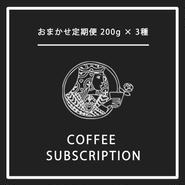 おまかせ定期便!200g×3種 <Coffee Subscription>