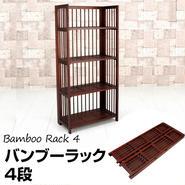 バンブー 多目的ラック 4段