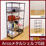 Arco メタルシェルフ 89cm幅 5段