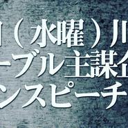 マーブル主謀企画「ピグマリオンスピーチ-第1章-」チケット