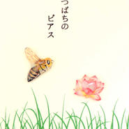 花とみつばちのピアス 蜂左向き