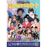 【指定席チケット】You遊モデル ジョイントコンサート【2017.06.29・練馬文化センター小ホール】